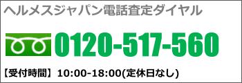 査定依頼ダイヤル:0120-517-560